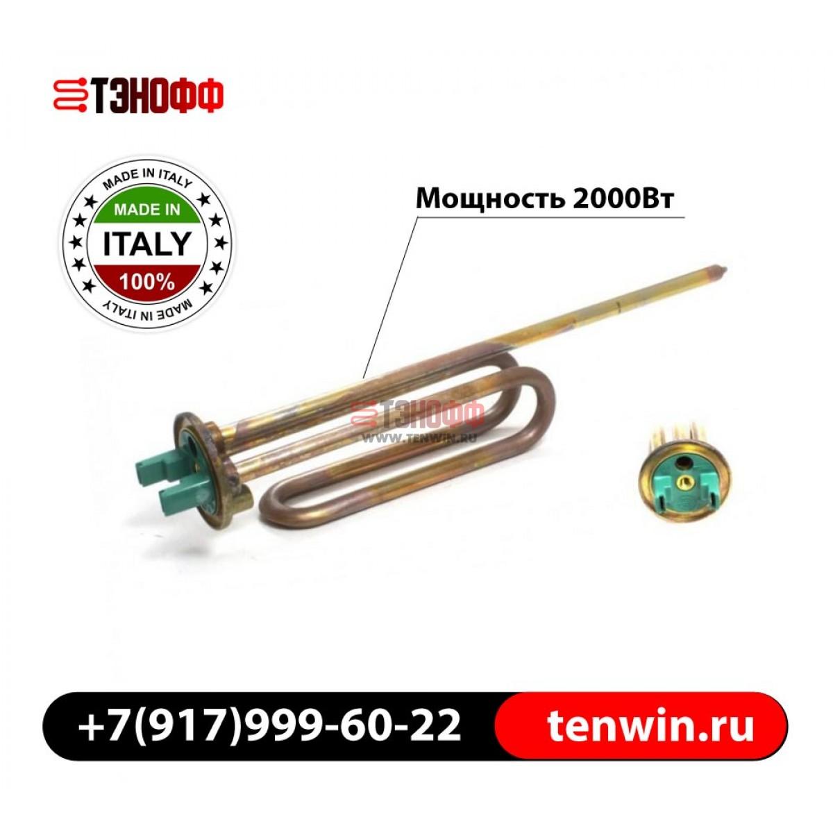 ТЭН 2000Вт Ariston водонагревателя