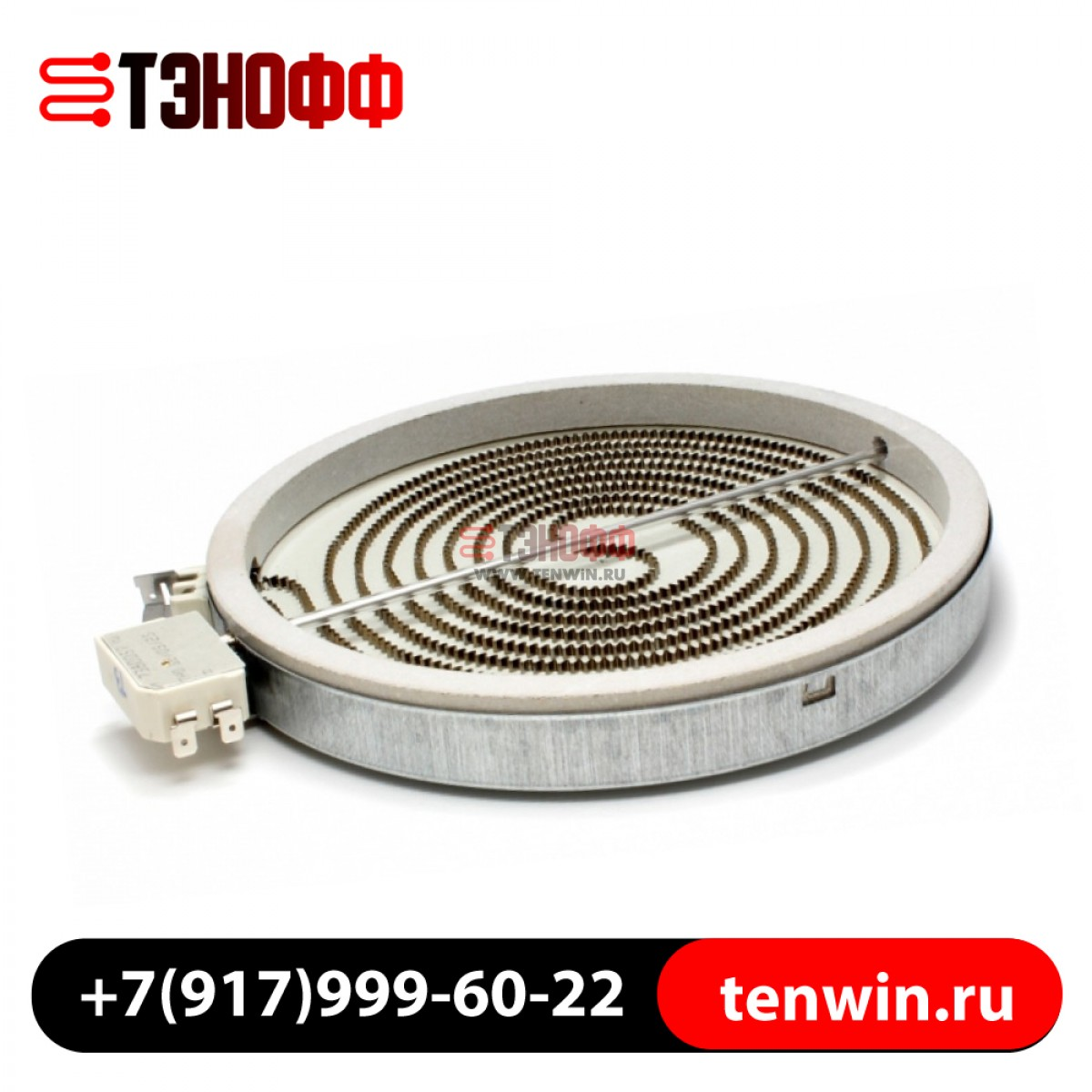 Конфорка 1700Вт / 200мм стеклокерамика hi-light