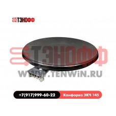 Конфорка 1кВт / ЭКЧ 145мм круглая, чугунная