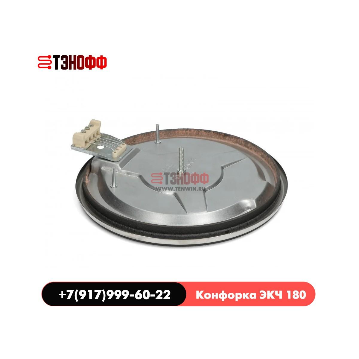 Конфорка 1.5 кВт / ЭКЧ 180мм круглая, чугунная
