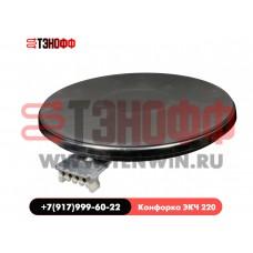 Конфорка 2 кВт / ЭКЧ 220мм круглая, чугунная
