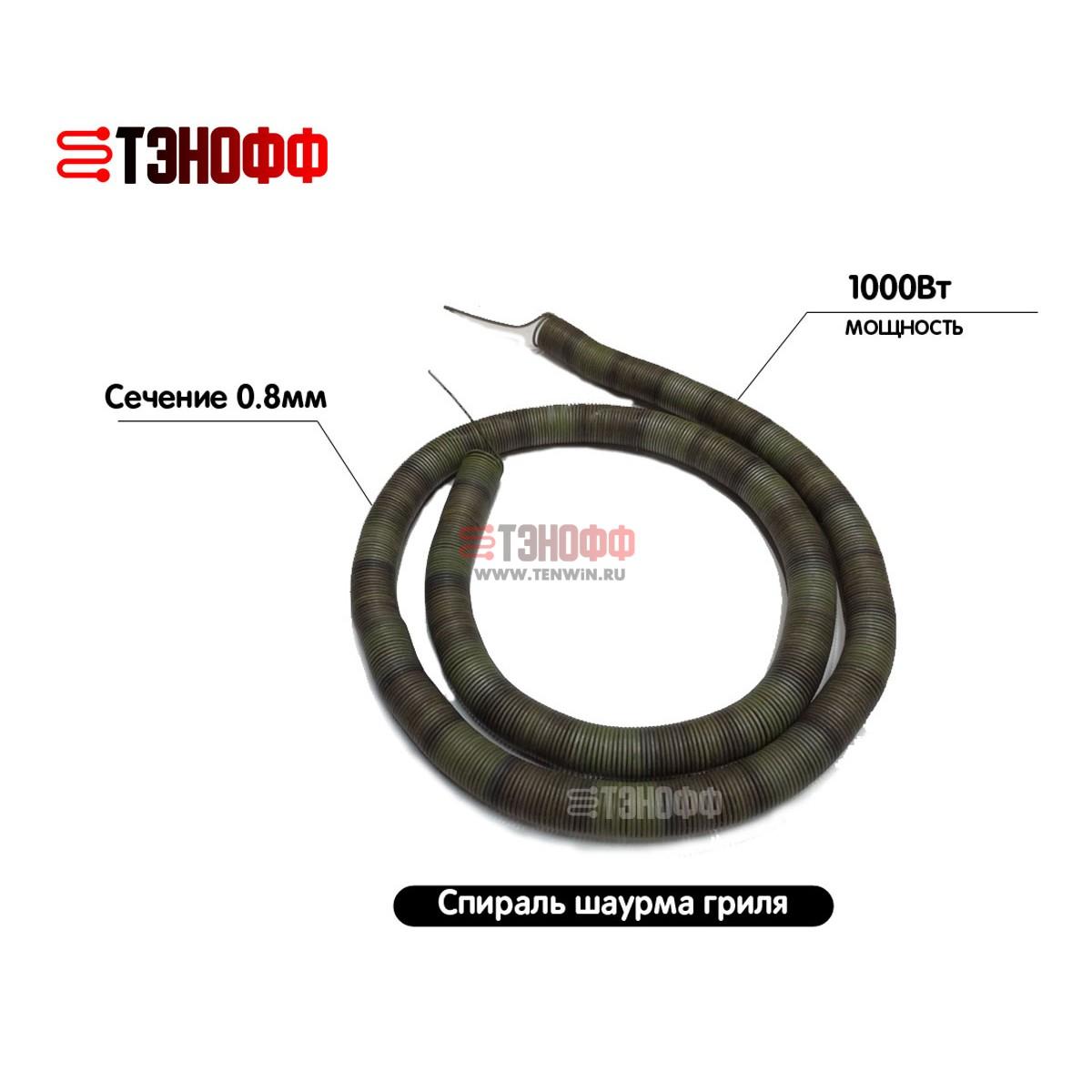 Спираль для шаурма гриля 1 кВт / 220В