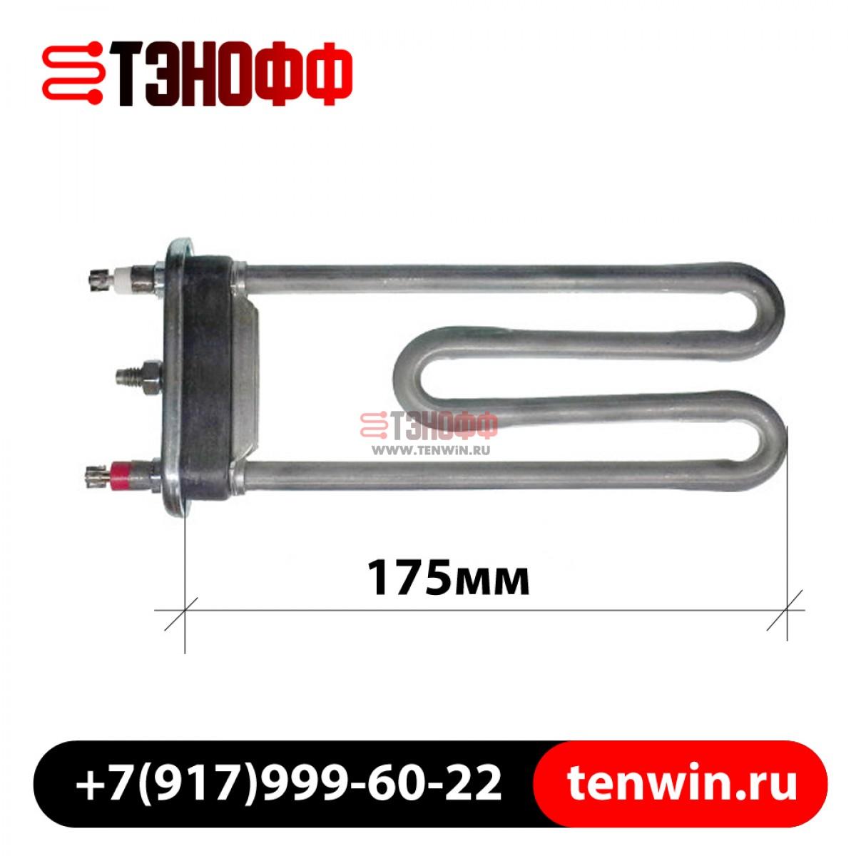 ТЭН 1900Вт / 175мм  стиральной машины LG