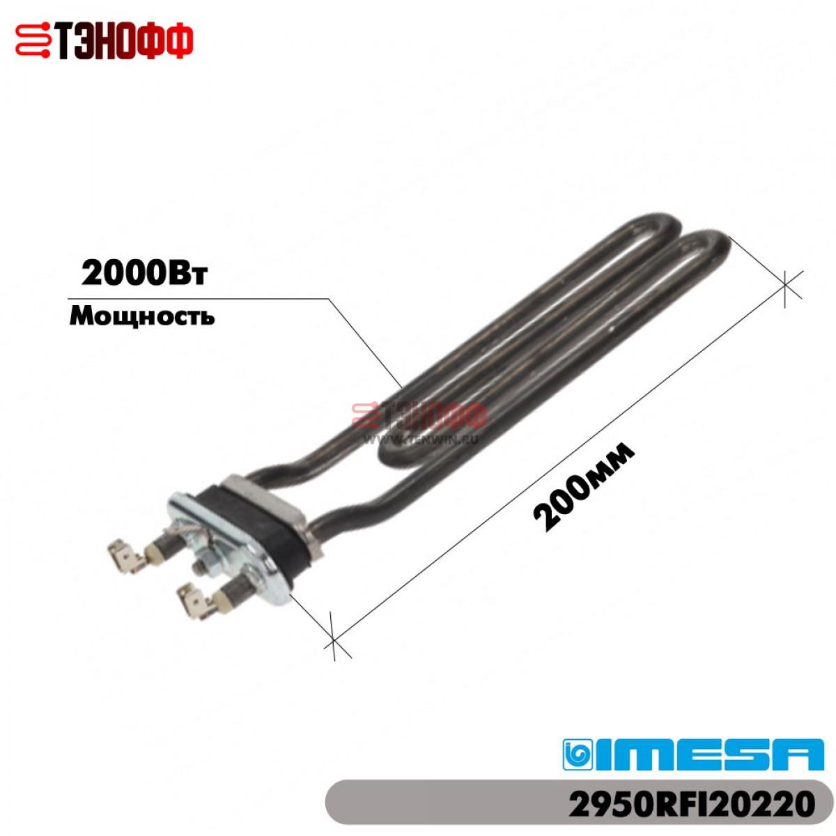 ТЭН 2000Вт 2950RFI20220 - стиральной машины Imesa (200мм)