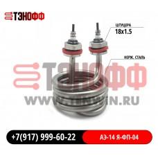 ТЭН для аквадистиллятора  АЭ-14 Я-ФП-04