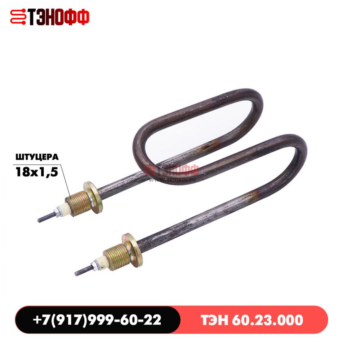 ТЭН 60.23.000 (1,5кВт, 220В) - медный для мед. дистиллятора ДЭ-4