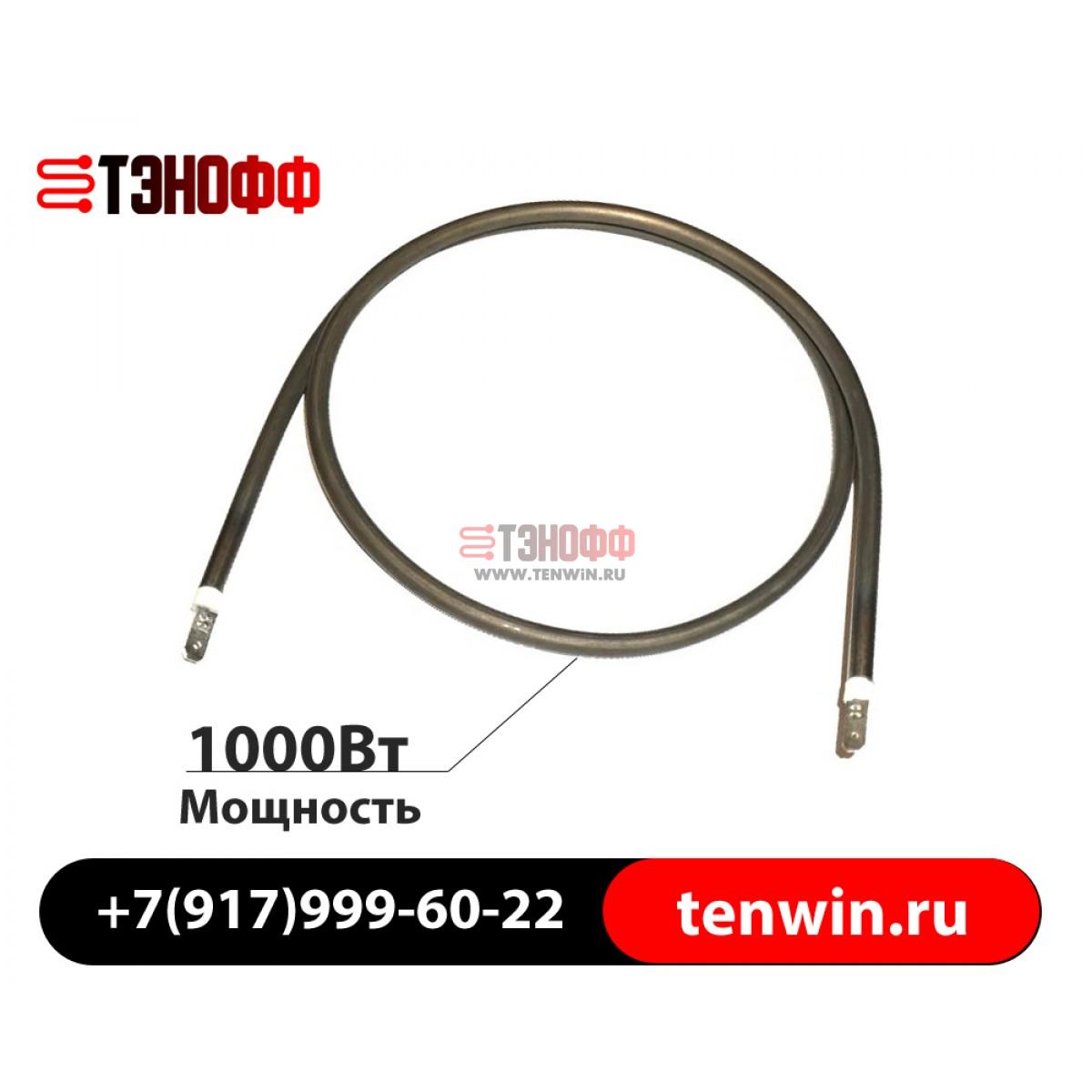 ТЭН 1000Вт воздушный гибкий - длина 1000мм