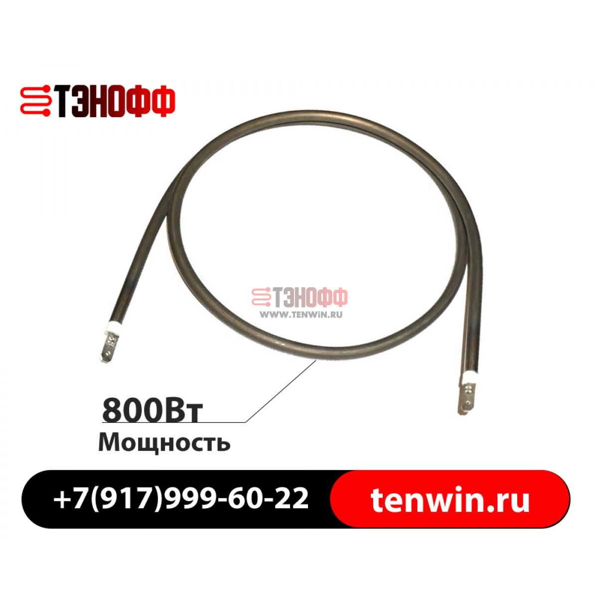 ТЭН 800Вт воздушный гибкий - длина 800мм