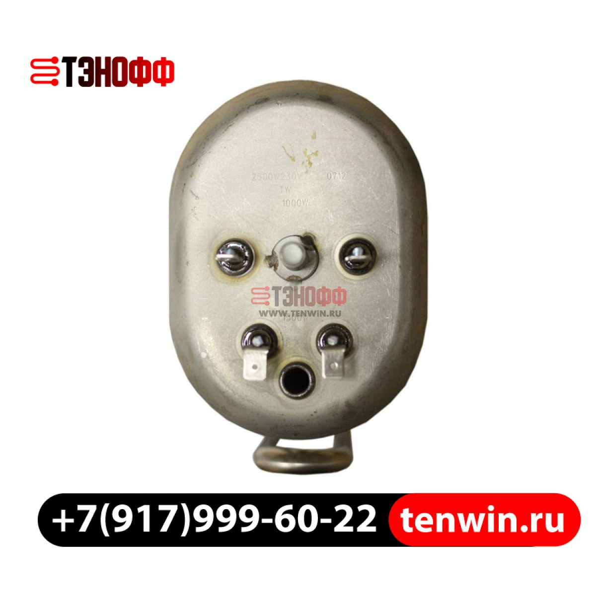 ТЭН 2500Вт овальный фланец для водонагревателя Ariston 65150909