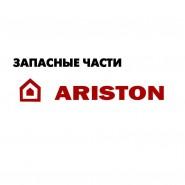 Запасные части для бытовой и промышленной техники Ariston - в Саранске