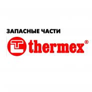 Запасные части для техники Thermex - продажа в Саранске