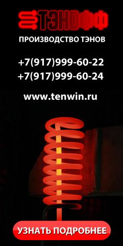 Производство ТЭНов в Саранске