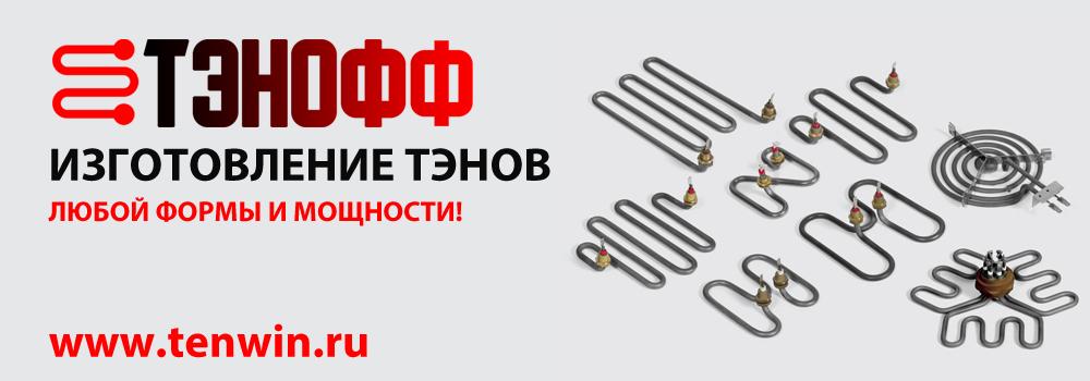 Производство ТЭНов в Саранске - компания ТЭНОФФ